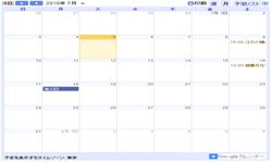 島根県技術士会カレンダー