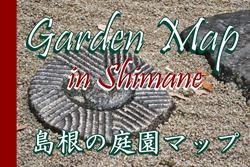 庭園マップ