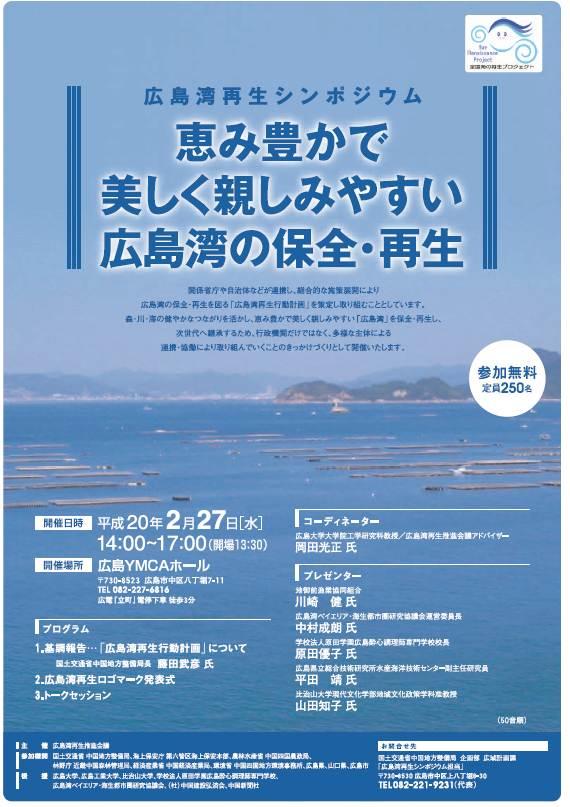poster-hiroshima01