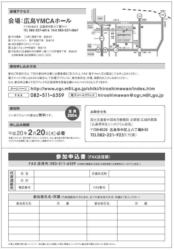 poster-hiroshima02