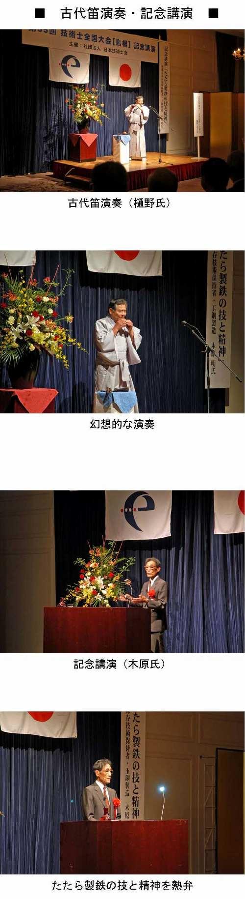 古代笛演奏・記念講演1