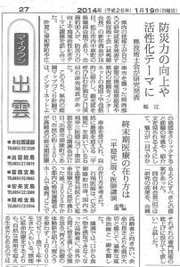 20140119山陰中央新報記事