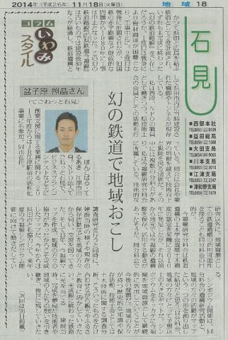 20141118今福線新聞記事(山陰中央新報)