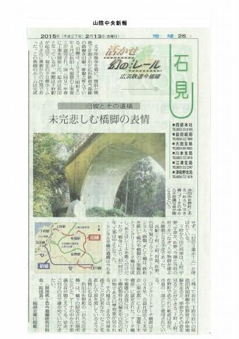 20150213新聞記事0213(和田)