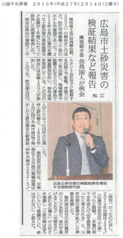 20150214山陰中央新報記事