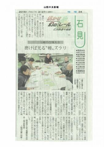 20150227新聞記事0227(盆子原)