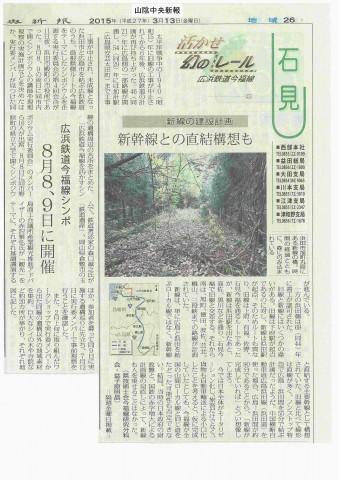 20150313山陰中央新報(今福線)