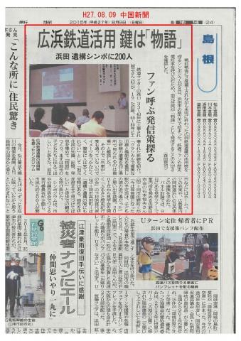 H27.08.09中国新聞