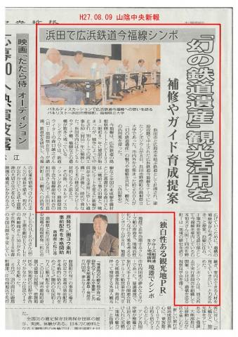 H27.08.09山陰中央新報